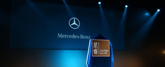 StarElite Brand Launch 715 295 540x222 Mercedes Benz gets double for Q1 2010 in China